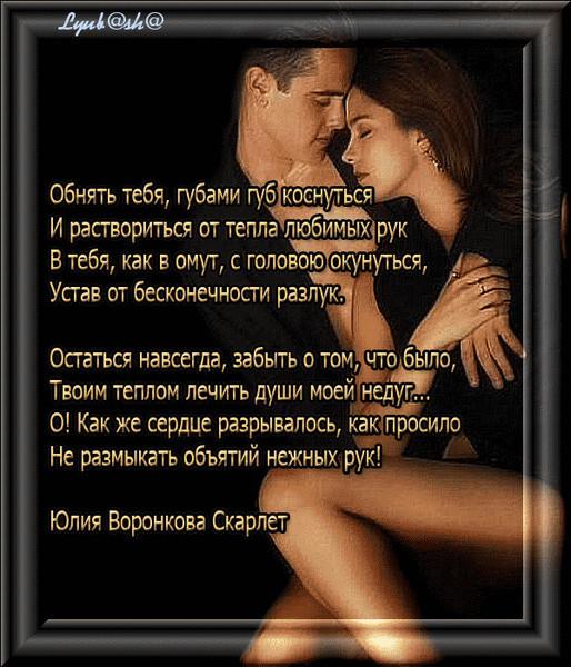 Эротические и интимные стихи