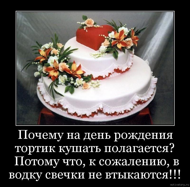 С намеком поздравления с днем рождения