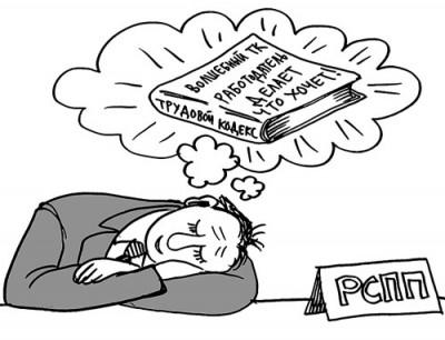Картинки, смешные картинки трудового законодательства нарушение