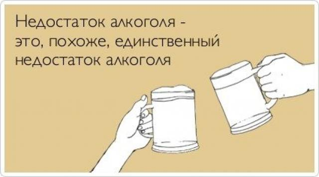 Алкоголизм прикол
