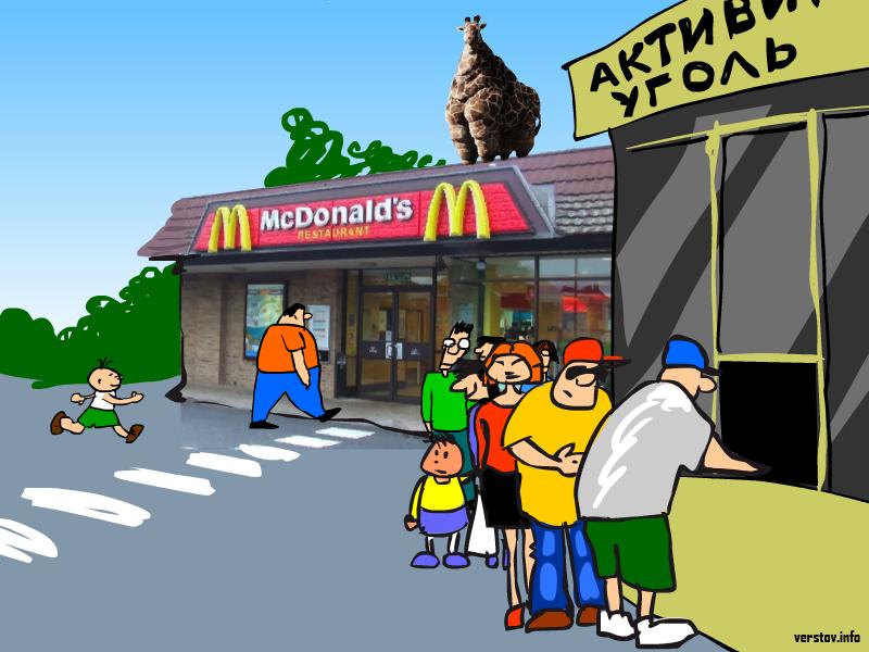 антиреклама макдональдса картинки праздник