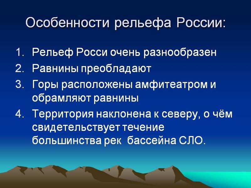 общий уклон территории россии к северу обусловлен Polyprpilene, входящие состав