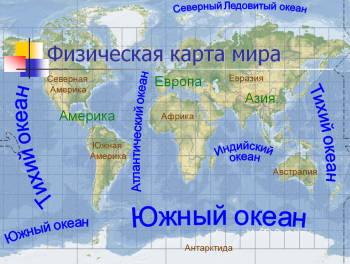 океаны мира фото на карте