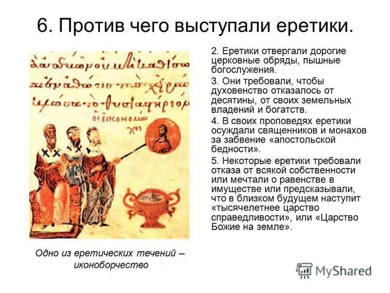 средневековые ереси и борьба с ними шпаргалка