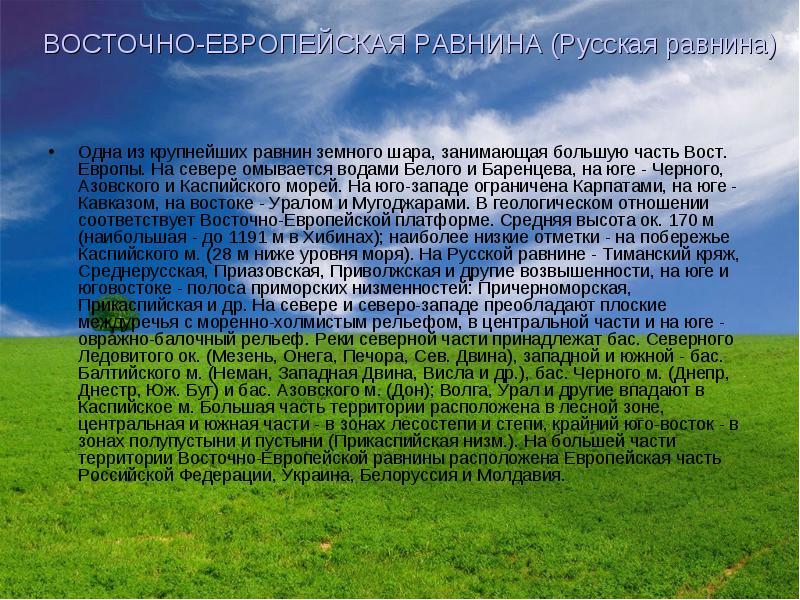 План Описания Русской Равнины Гдз