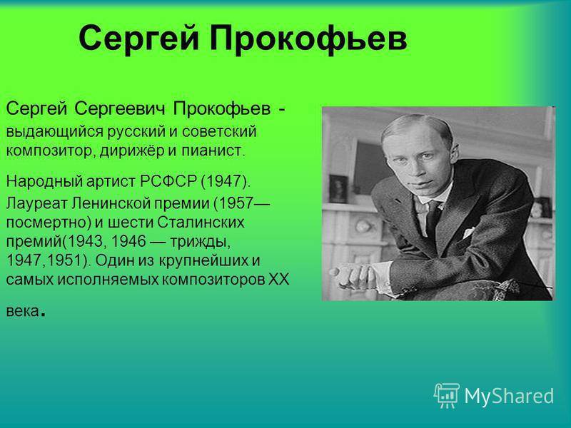 Краткий доклад о композиторе 9291