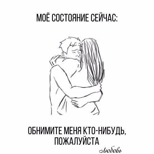 картинки обнимите меня когда увидеть
