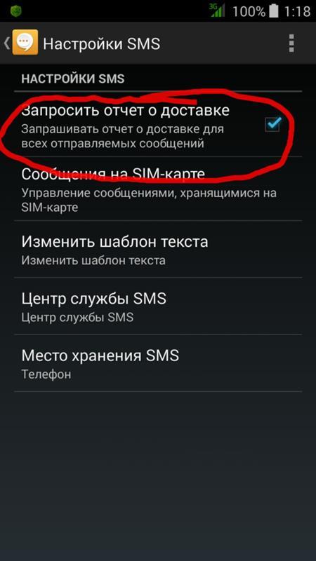 как как посмотреть отправленные сообщение на андройде если хотите