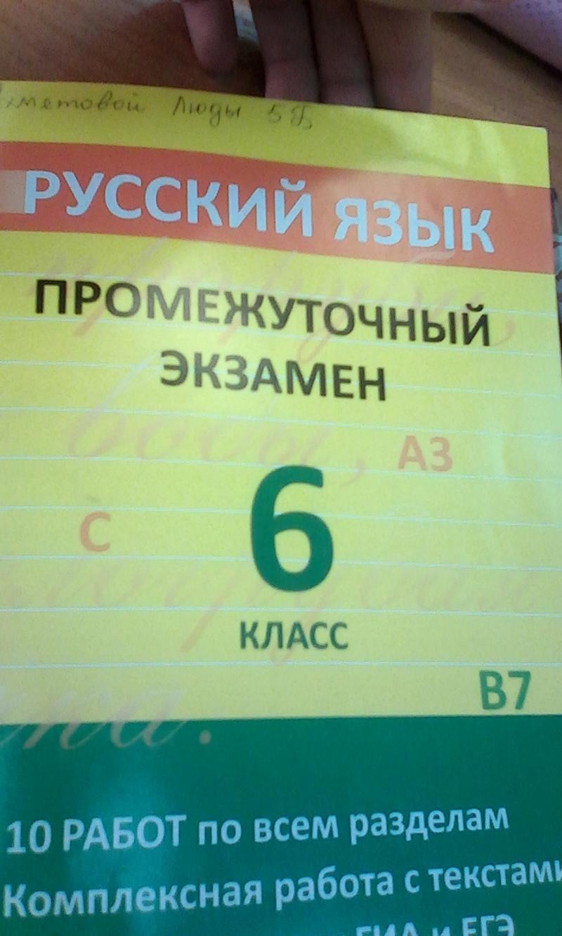 Русский язык промежуточный экзамен решение задач по н б истомина