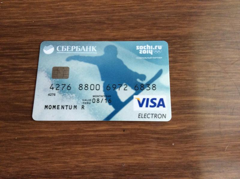 или банковская карта сбербанка фото с двух сторон защиту андалусской