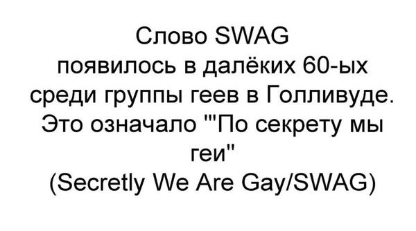По секрету мы геи перевод