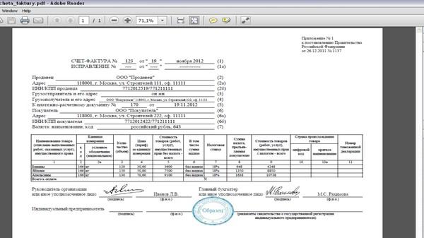Подписи в счетах фактурах главного бухгалтера у ип услуги бухгалтера в краснодаре