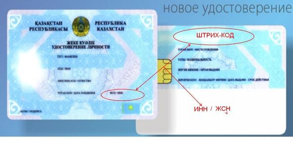 Ответы mail ru у кого новые удостверения Республики Казахстан  у кого новые удостверения Республики Казахстан подскажите где там СИК и РНН находяться