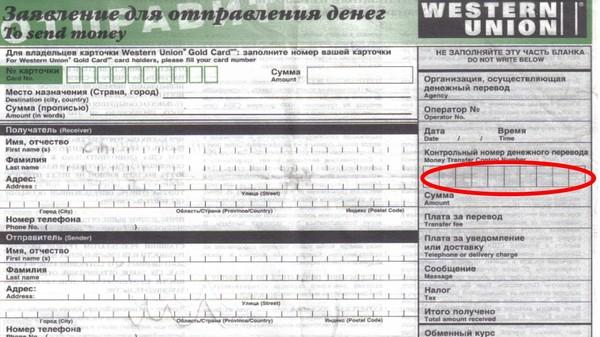 Ответы mail ru КНДП в вестерн юнион Где находится кндп в  КНДП контрольный номер денежного перевода это русскоязычное название mtcn money transfer control number Состоит из 10 цифр на бланке для рукописного