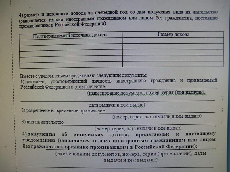 валют Симферополе подтверждение доходов по внж 2017 учитель начальных классов