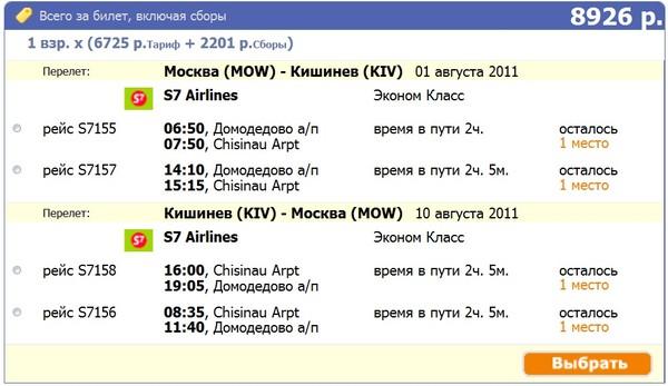 билеты на самолет москва бишкек из шереметьево