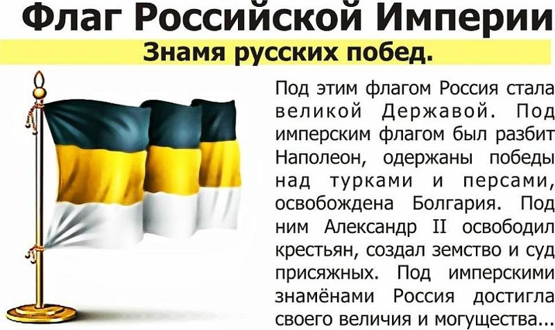 переехать цвета имперского флага россии вычет связи рождением