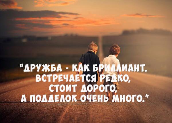 Картинки с цитатами для друзей