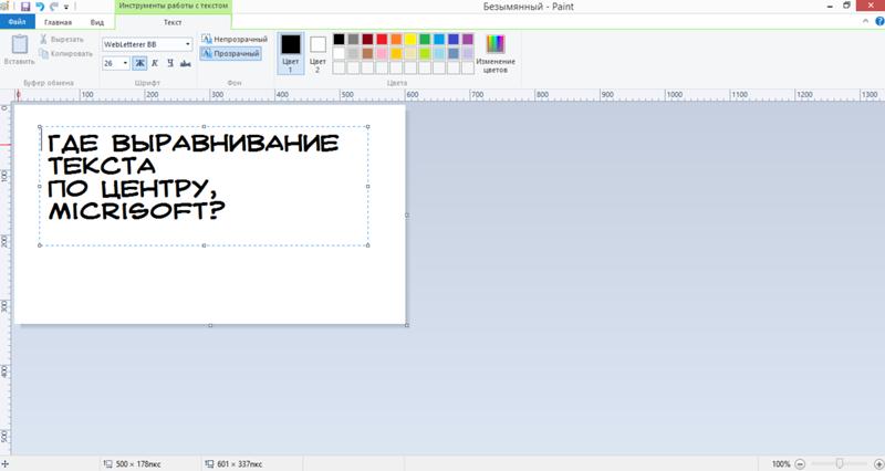 Как сделать текст на картинке в паинте, круто прикольные