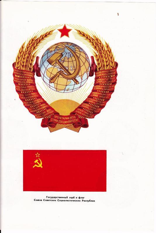 Советские открытки с советской символикой