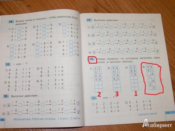 готовое домашнее задание по математике рабочая тетрадь 3 класса