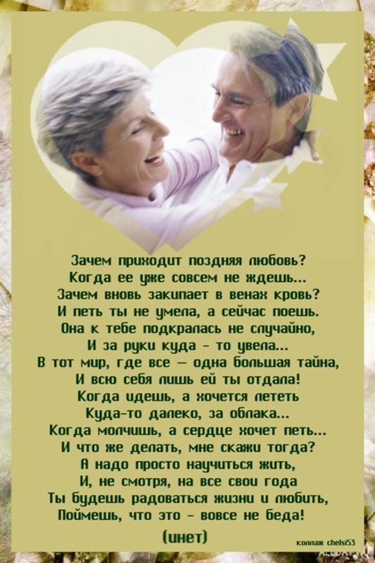 стихи для очень зрелой женщины и ее поздней любви нас небольшой