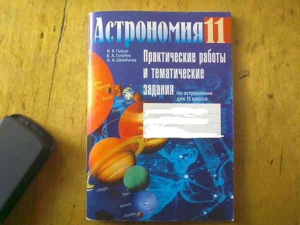 Решебник к рабочей тетради по астрономии