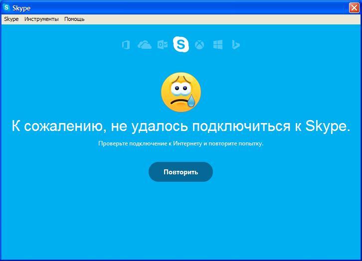 Неподключается к интернету скайп Лёню натуре