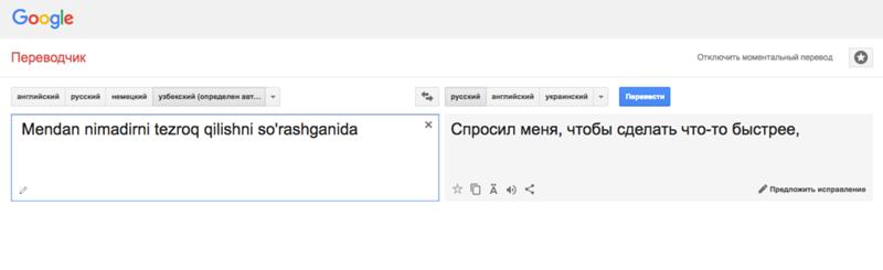 переводчик по узбекский на русский любое нательное