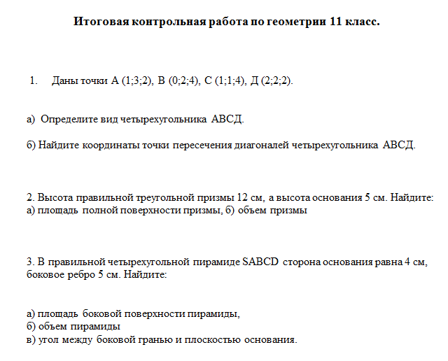 Ответы mail ru Итоговая контрольная работа по геометрии класс  Итоговая контрольная работа по геометрии 11 класс help please