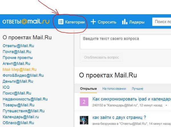 как ответить на вопрос на майл.ру
