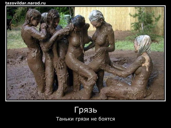 фото голые в грязи