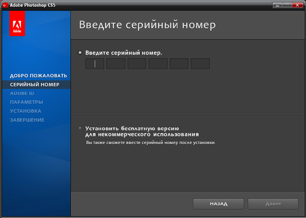 ключ для adobe photoshop cs5 – srazukupi.ru