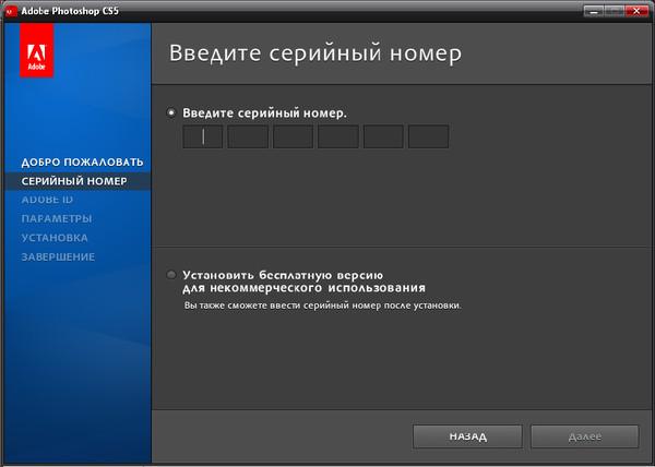 Photoshop 5.1 серийный номер