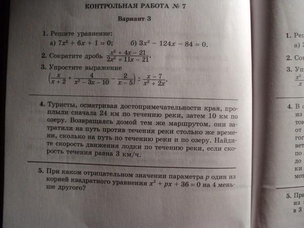 Ответы mail ru Помогите решить контрольную за класс Помогите решить контрольную за 8 класс