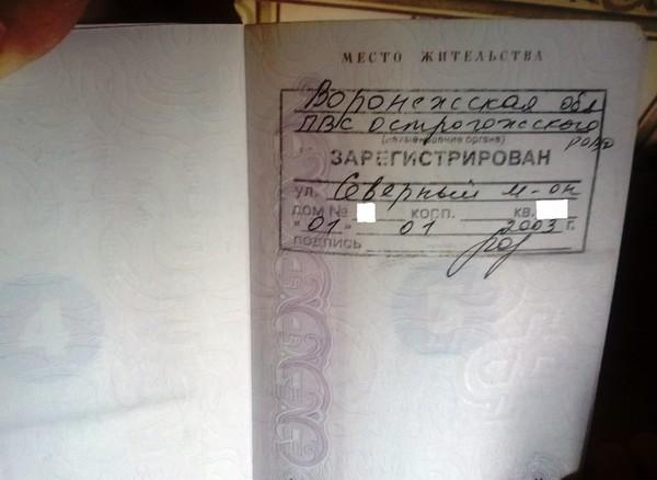 Элвин Код подразделения уфмс россии в острогожске пытаются составить