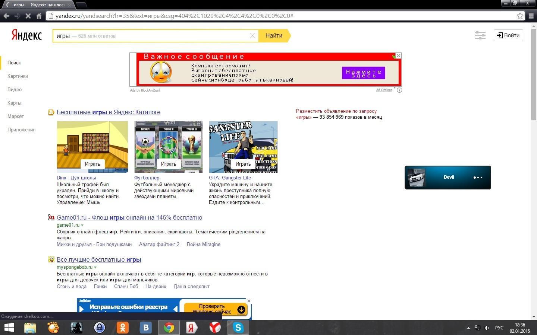Удалить всю рекламу с интернета быстрая раскрутка сайта Окуловка