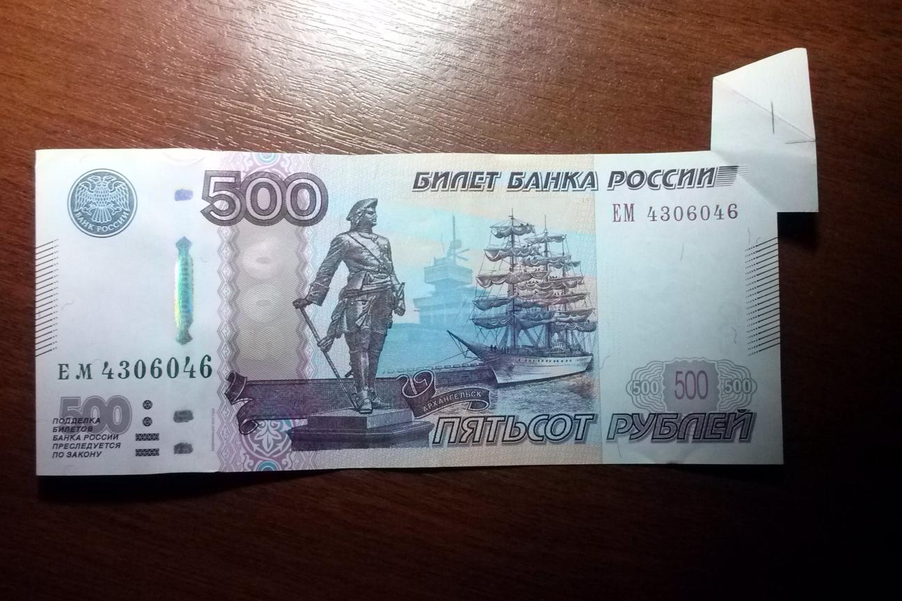 500 рублей в картинках