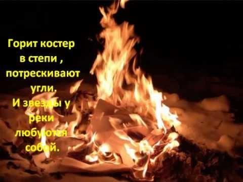 а сердцем знаешь еще горит огонь песня касается наименований