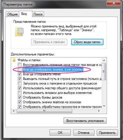 Компьютер не показывает эскизы фото в папке