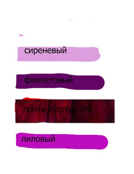 Как сделать цвет сиреневый