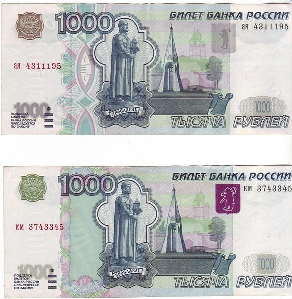 Поддельные купюры 1000 рублей поиск металлоискателем в украине