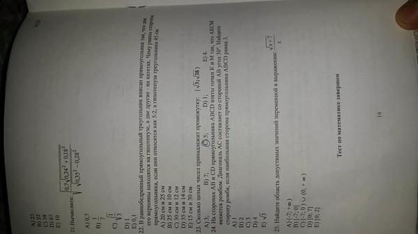 книжка вопросник ответы 9 класс