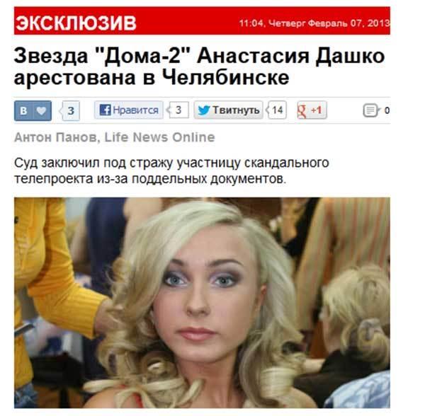 dashko-anastasiya-lesbiyanka