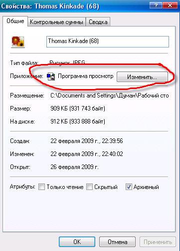 скачать программу для просмотра картинок на компьютере - фото 8