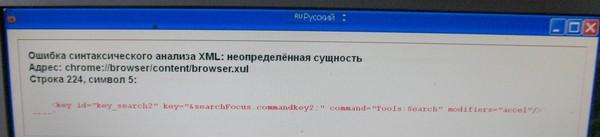 Tor browser ошибка синтаксического анализа xml попасть на гидру браузер тор портативный скачать hydraruzxpnew4af