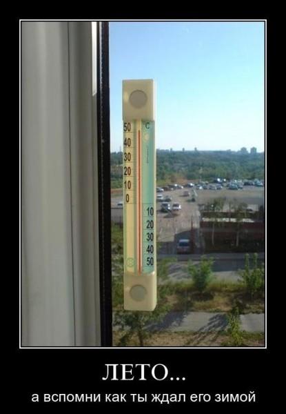 Коротко о погоде картинки прикольные жара