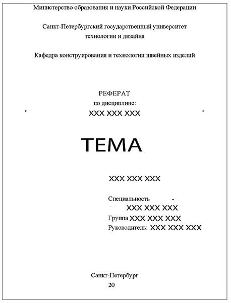 Реферат в школу титульный лист образец Правила оформления титульного листа в разных Образец титульного листа для реферата по истории Титульный лист где указывается наименование учебного