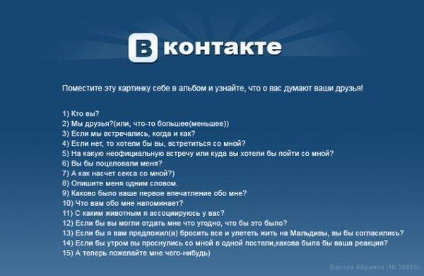 Прикольные вопросы в картинках для вконтакте