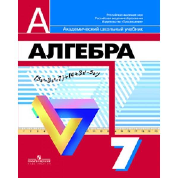 Решебник По Алгебре 7 Класс Дорофеев Просвещение